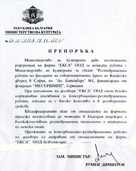 ФОНДАЦИЯ МЕССЕРШМИТ