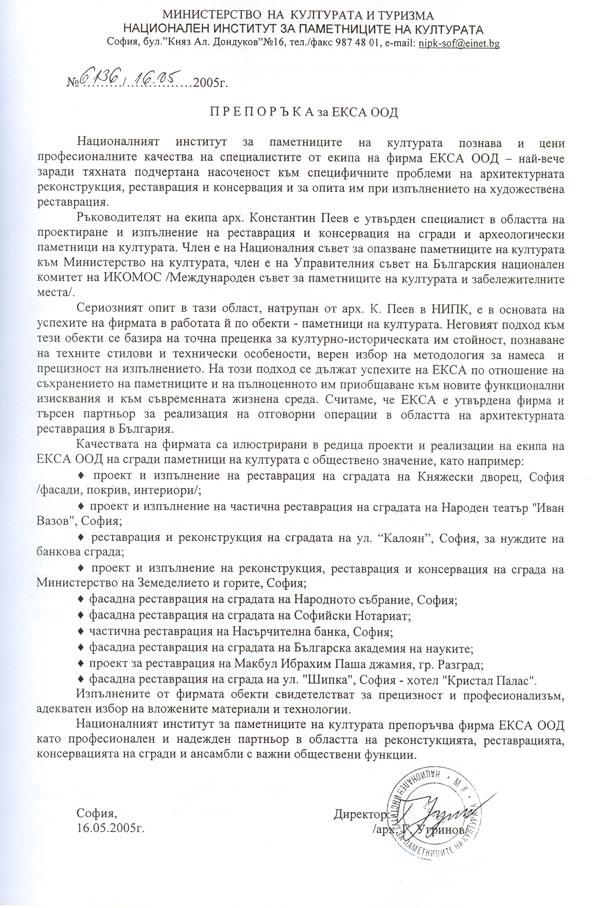 Софийски нотариат