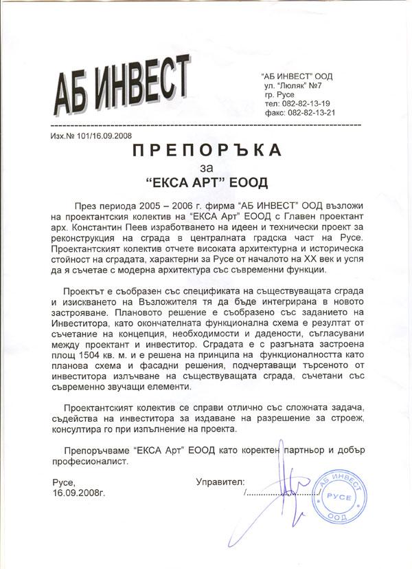 АБ ИНВЕСТ ООД