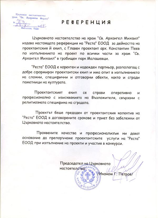 "Църковно настоятелство ""Св. Архангел Михаил"""