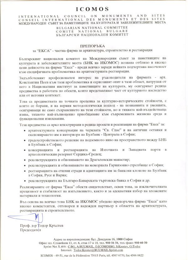 Църковно настоятелство на Драгалевски манастир