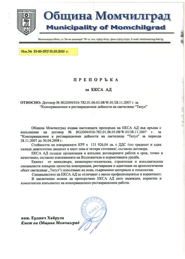 Община Момчилград