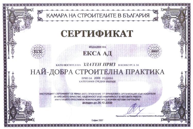 Камарата на строителите в България