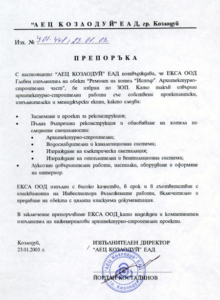 АЕЦ Козлодуй ЕАД