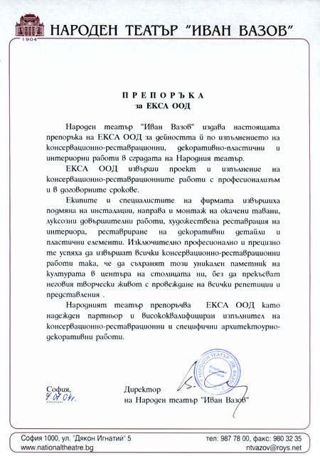 "National Theatre ""Ivan Vazov"""