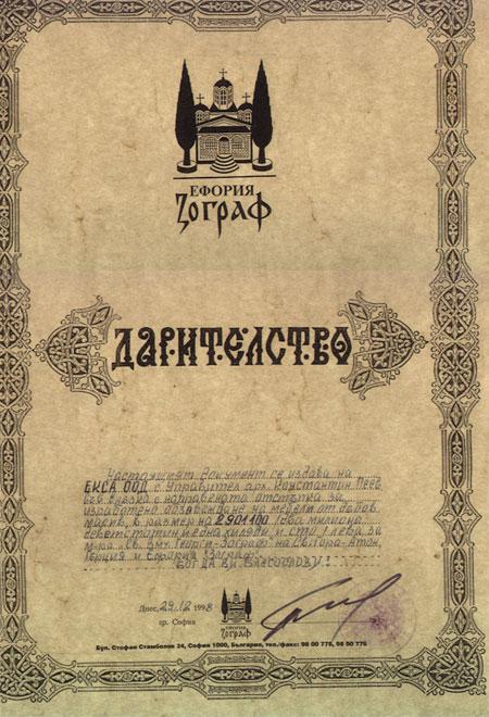 ZOGRAF CLERGY - SOFIA